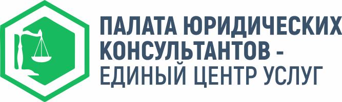 Палата юридических консультантов